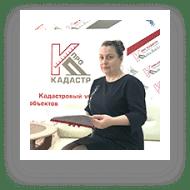 Курятникова Е.И.