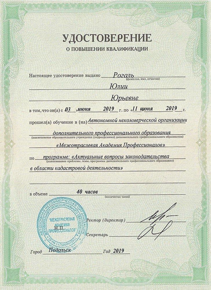 кадастровое удостоверение