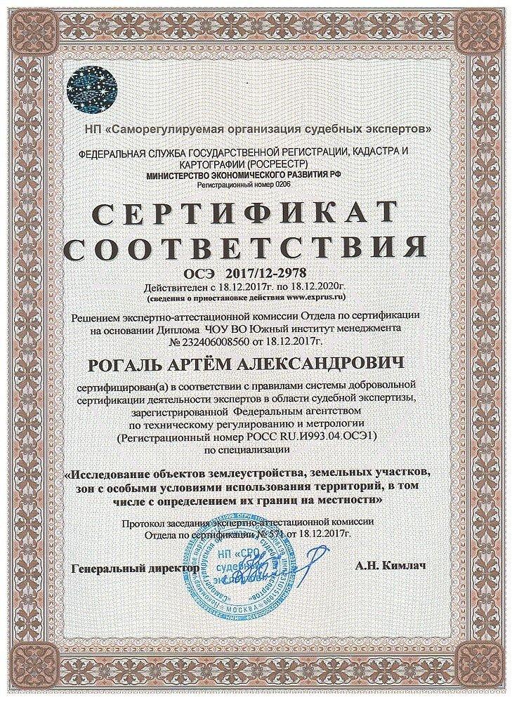 кадастровый сертификат