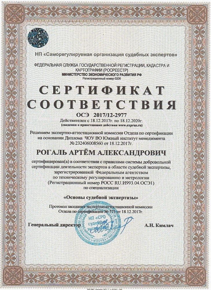 кадастровый сертификат_2