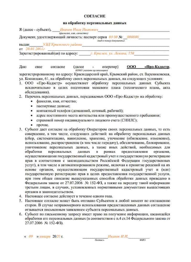 согласие на обработку данных